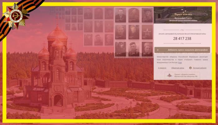 Дорога памяти 2020 официальный сайт Минобороны (обложка)