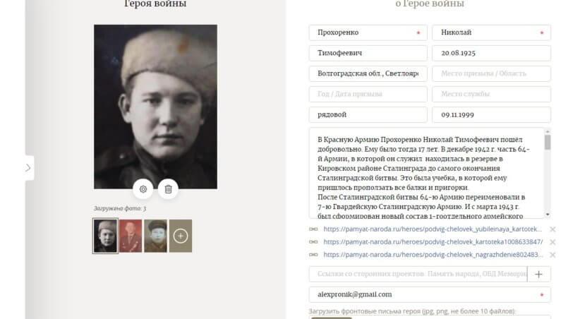 память народа поиск по фамилии участников вов и Прохоренко Николай Тимофеевич