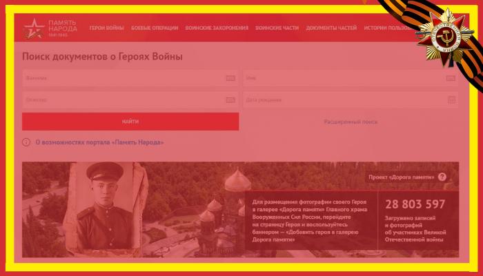 Память народа поиск по фамилии участников ВОВ (обложка)