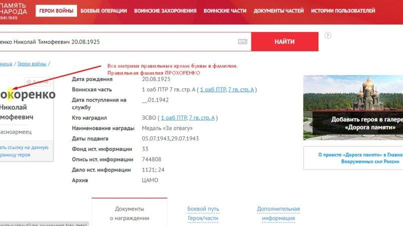 Дорога памяти официальный сайт министерства обороны - ошибка в фамилии Прохоренко Николая Тимофеевича
