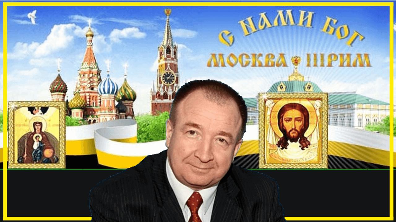 Москва-третий Рим православный