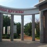 Парк в Пятиморске как достопримечательность