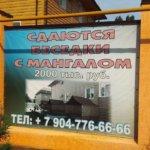 Отели у парка в Пятиморске