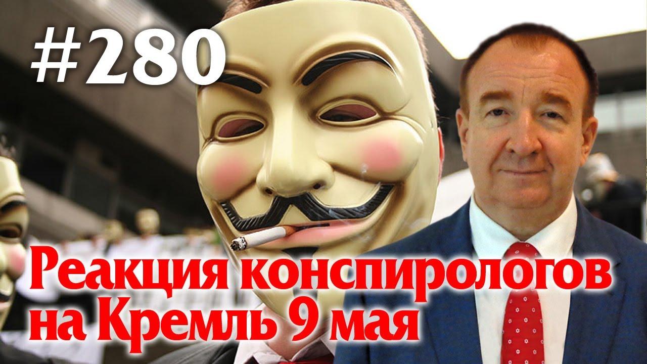 Реакция конспирологов на Кремль 9 мая